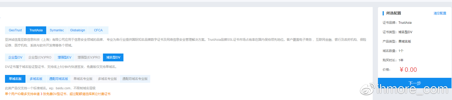 申请ssl证书.jpg