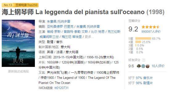 《海上钢琴师》书里比电影更加生动感人