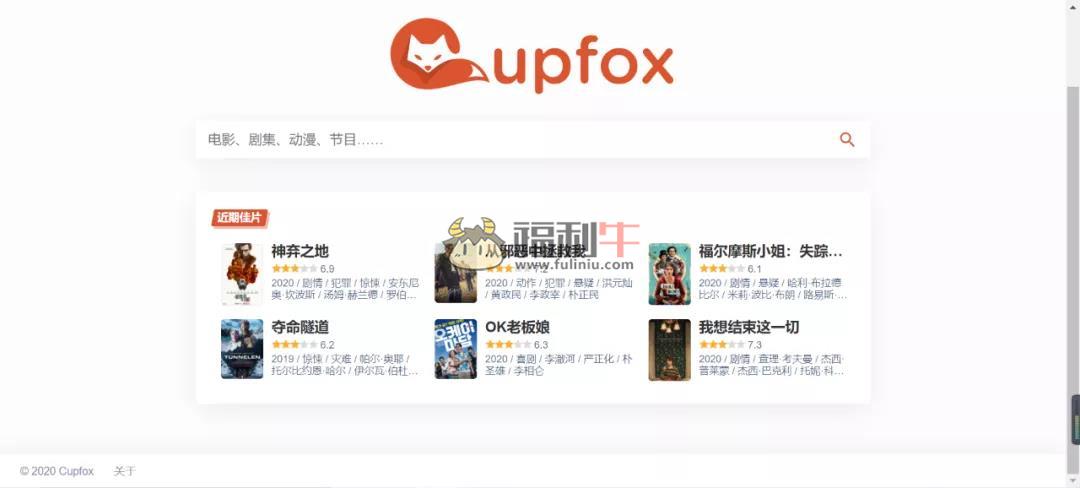 国庆快乐,推荐几个看剧集电影的网站插图4
