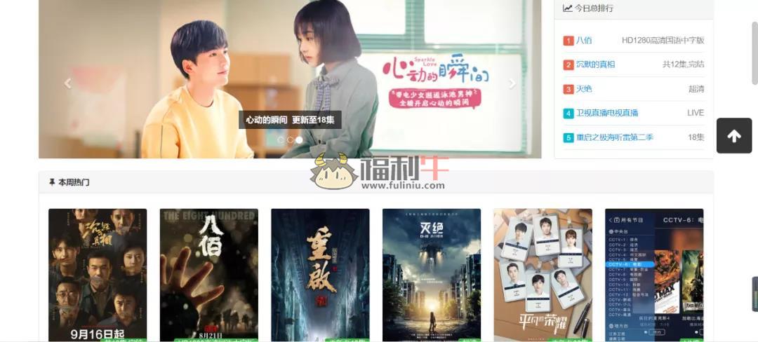 国庆快乐,推荐几个看剧集电影的网站插图5