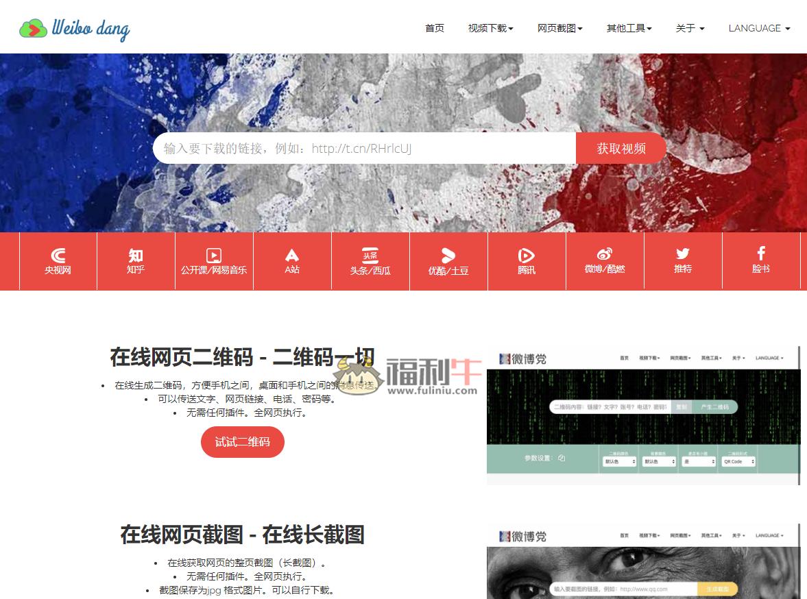 """同类最强""""网页工具""""大合集"""