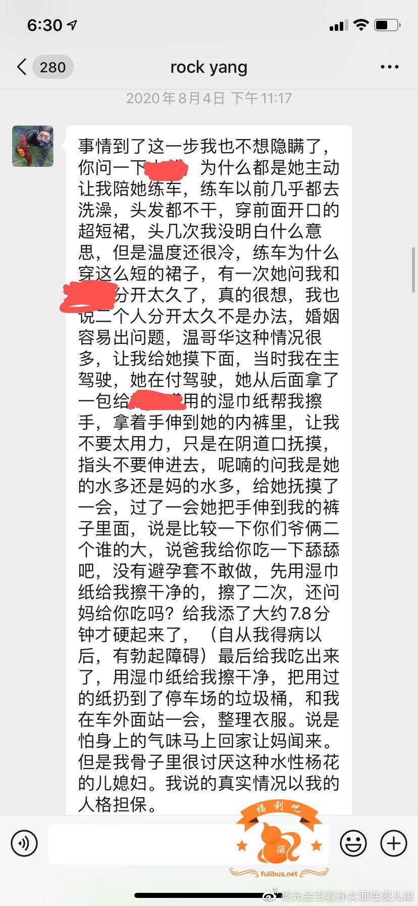 微博吃瓜:淄博理光董事长杨光金当着孙女的面性侵儿媳