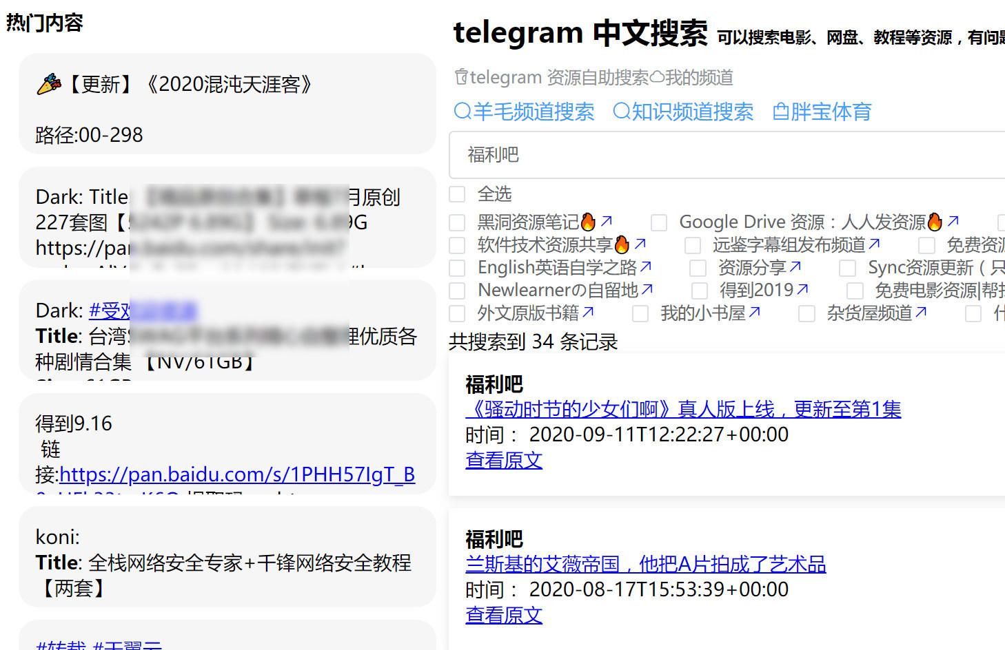 fulibus.net福利吧2020-09-16_04