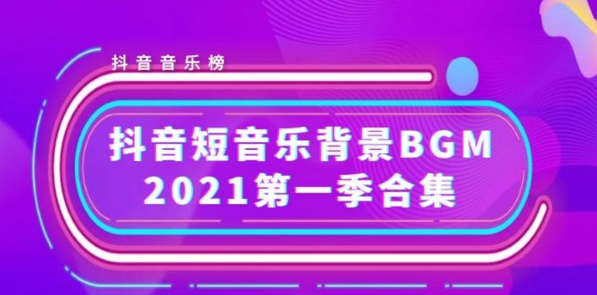 2021抖音上面比较火背景短音乐BGM热曲(第一季)