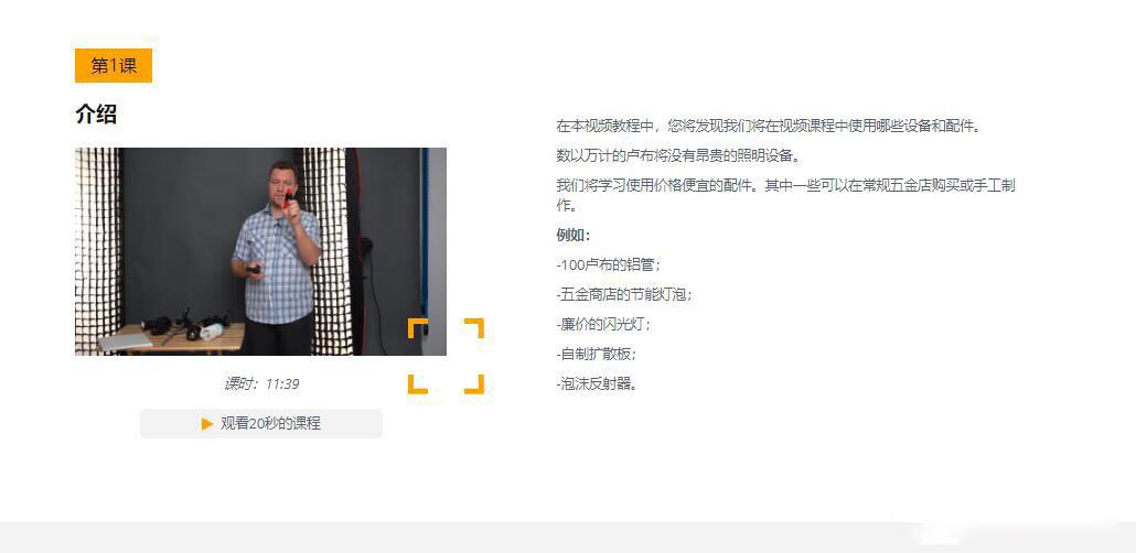 摄影教程_Evgeny Kartashov预算摄影-摄影棚至少11种廉价布光方案教程-中文字幕 摄影教程 _预览图7