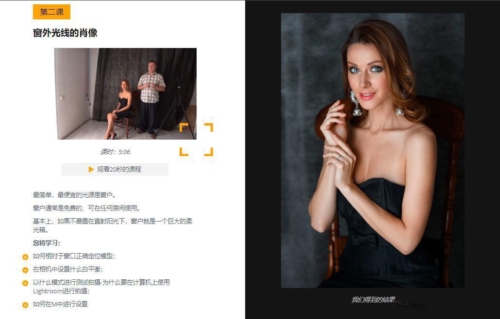 摄影教程_Evgeny Kartashov预算摄影-摄影棚至少11种廉价布光方案教程-中文字幕 摄影教程 _预览图8