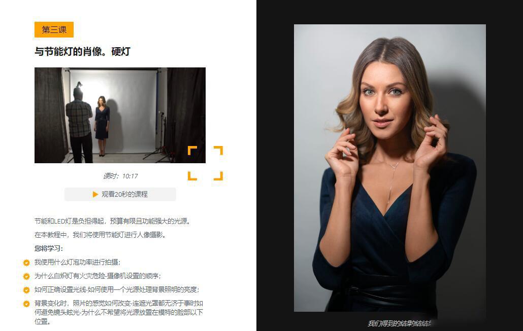 摄影教程_Evgeny Kartashov预算摄影-摄影棚至少11种廉价布光方案教程-中文字幕 摄影教程 _预览图9