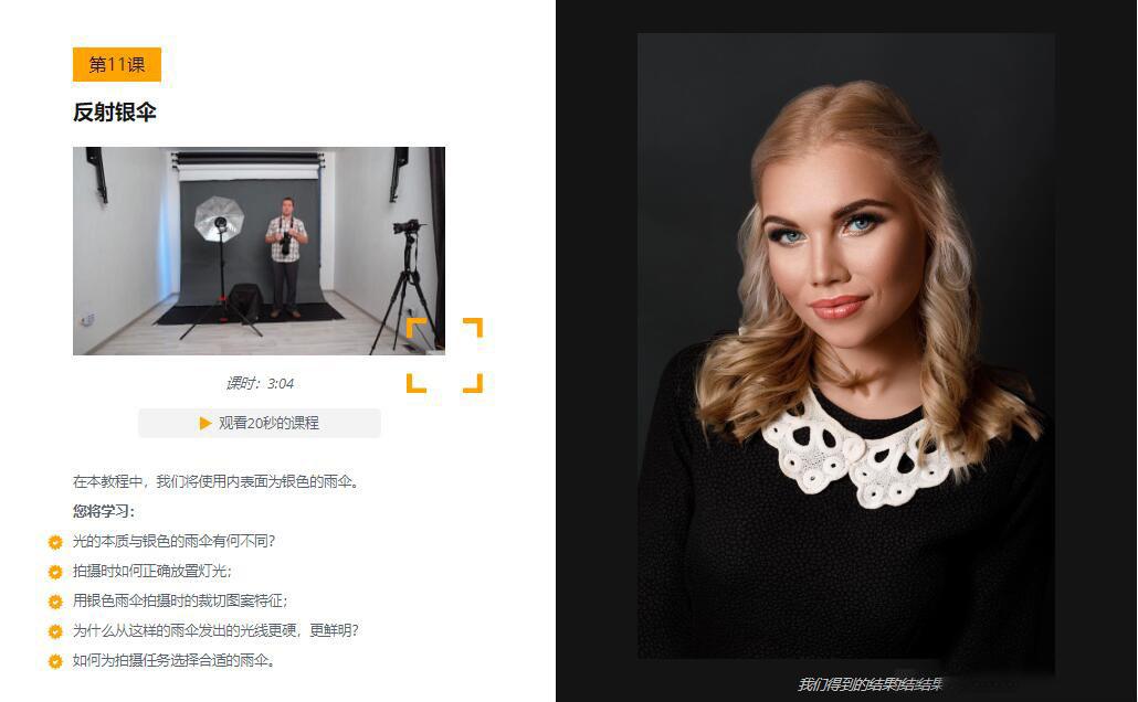 摄影教程_Evgeny Kartashov预算摄影-摄影棚至少11种廉价布光方案教程-中文字幕 摄影教程 _预览图17