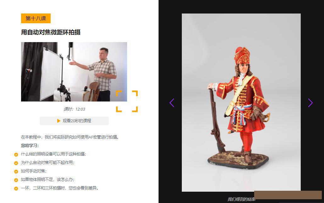 摄影教程_Evgeny Kartashov预算摄影-摄影棚至少11种廉价布光方案教程-中文字幕 摄影教程 _预览图24