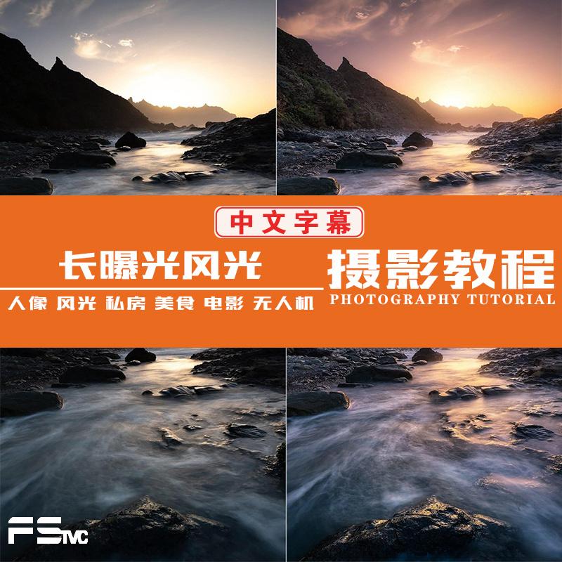 [风光摄影教程] Fabio Antenore-风光摄影-海景长曝光摄影及后期教程附RAW素材-中英字幕