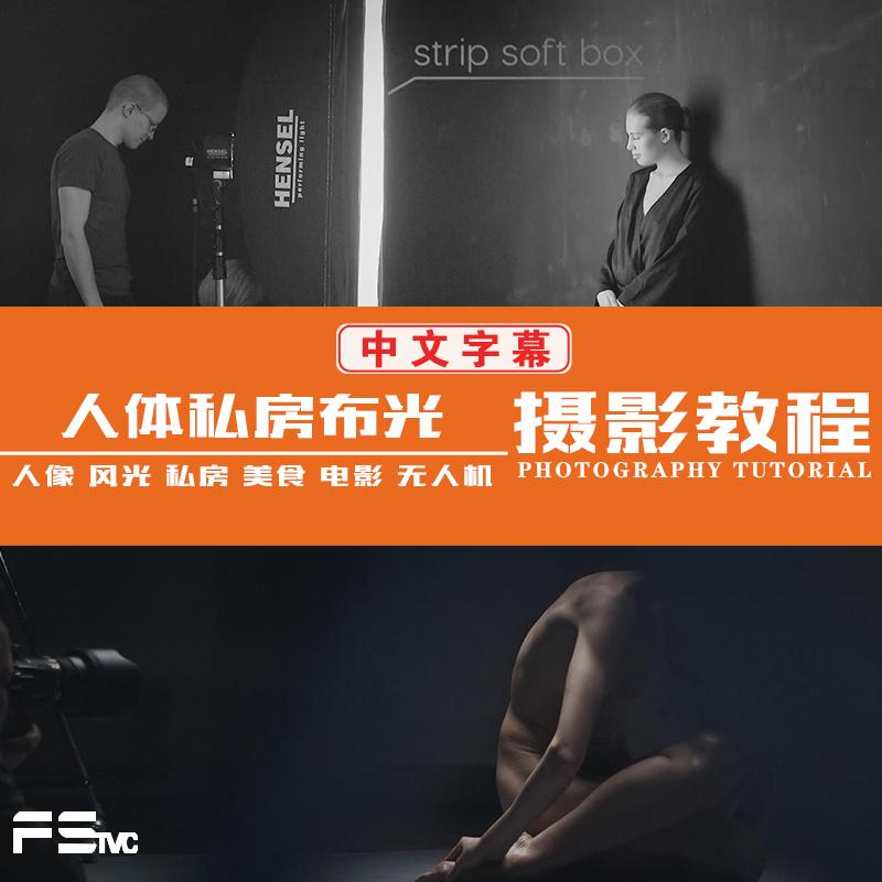 [私房摄影教程] Fstoppers-Andreas H. Bitesnich商业人体私房摄影布光教程(中英字幕)