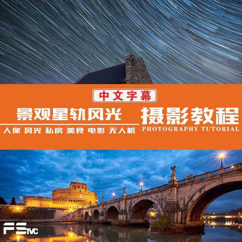 [风光摄影教程] Fstoppers-Elia Locardi世界城市景观星轨风光摄影及后期-中英字幕