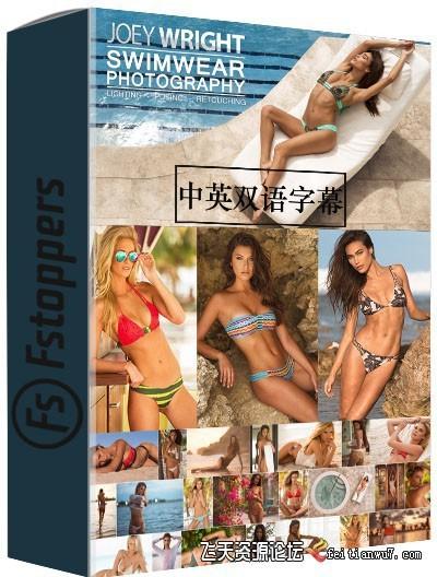 摄影教程_Fstoppers - Joey Wright商业泳装摄影-布光摆姿修饰教程(中英字幕) 摄影教程 _预览图1