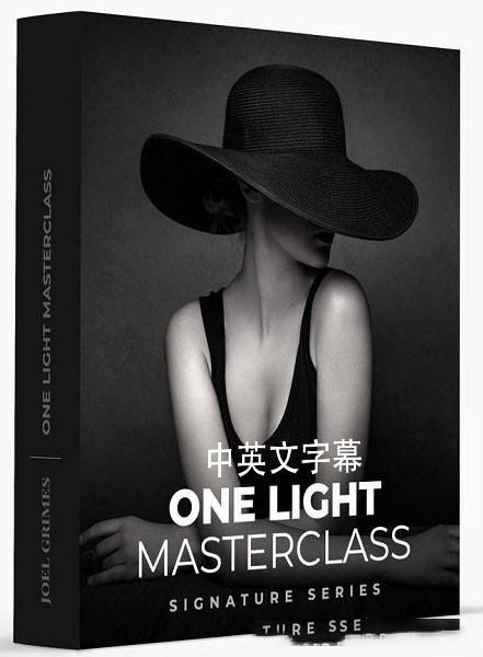 摄影教程_Joel Grimes一盏灯人像布光大师班 One Light Masterclass(中英字幕) 摄影教程_yythk