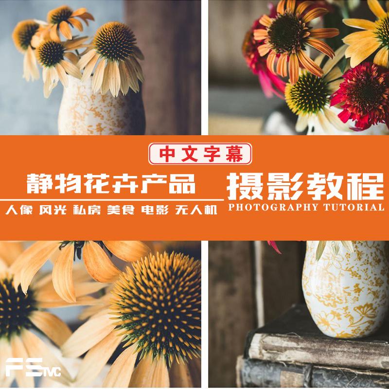 [产品静物摄影] Lenslab –静物花卉产品摄影掌握色彩突破艺术界限研讨会-中文字幕