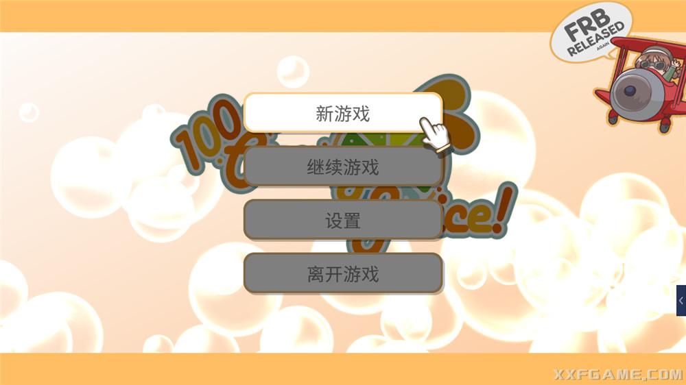 《 100% 鲜橙汁:全明星收藏 》( 100% ORANGE JUICE: ALL STARS COLLECTION ) V3.7 + 31 DLC 简体中文版 [2.7G]