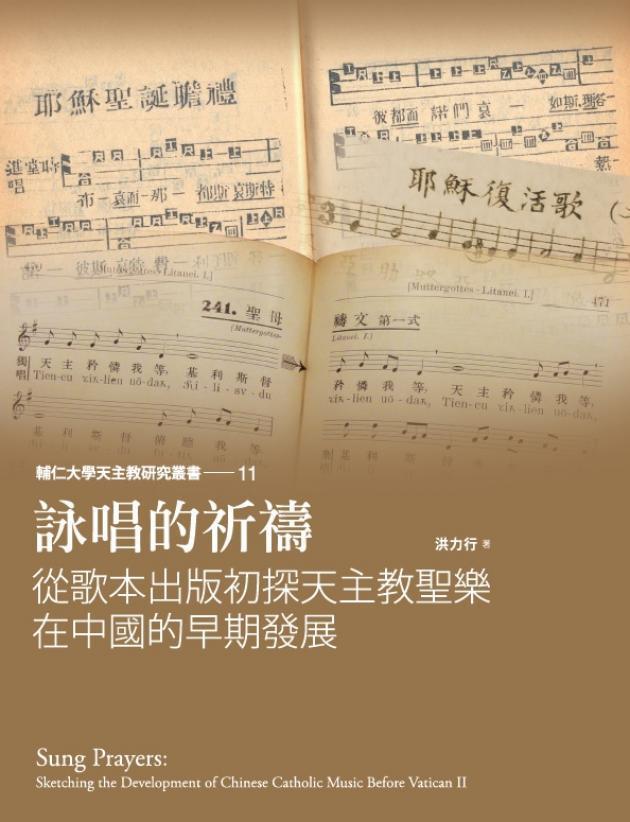 洪力行:《詠唱的祈禱:從歌本出版初探天主教聖樂在中國的早期發展》(2020)