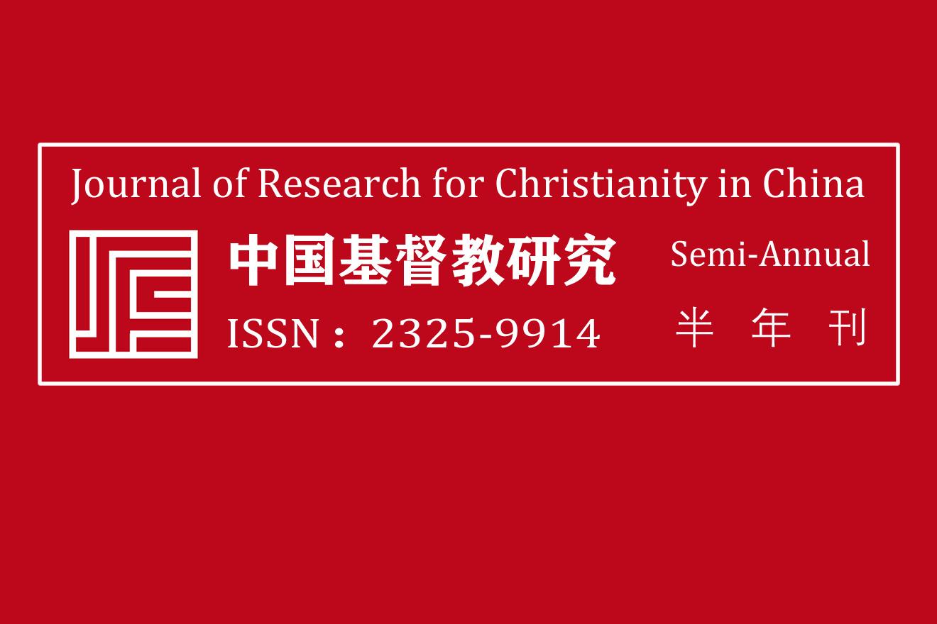 《中国基督教研究》征稿启事(2021年8月更新)
