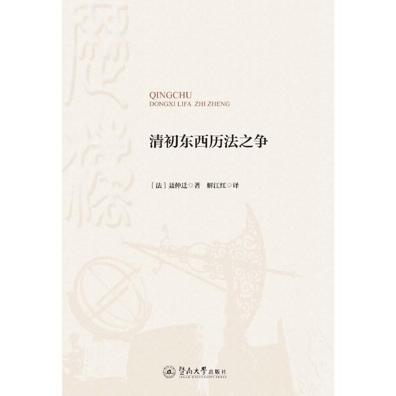 聂仲迁:《清初东西历法之争》(2021)