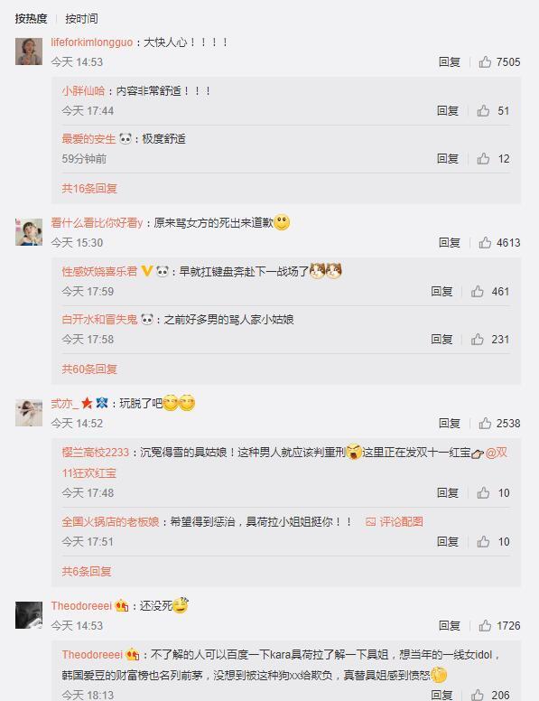 大快人心!韩国警方对具荷拉前男友申请逮捕令,网友:终于还她清白了插图9