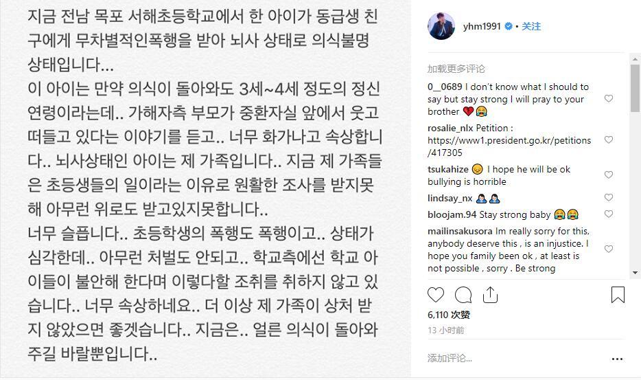 11岁侄子遭遇校园霸凌被打到脑死亡,韩国男团成员发文怒斥施暴者!插图3