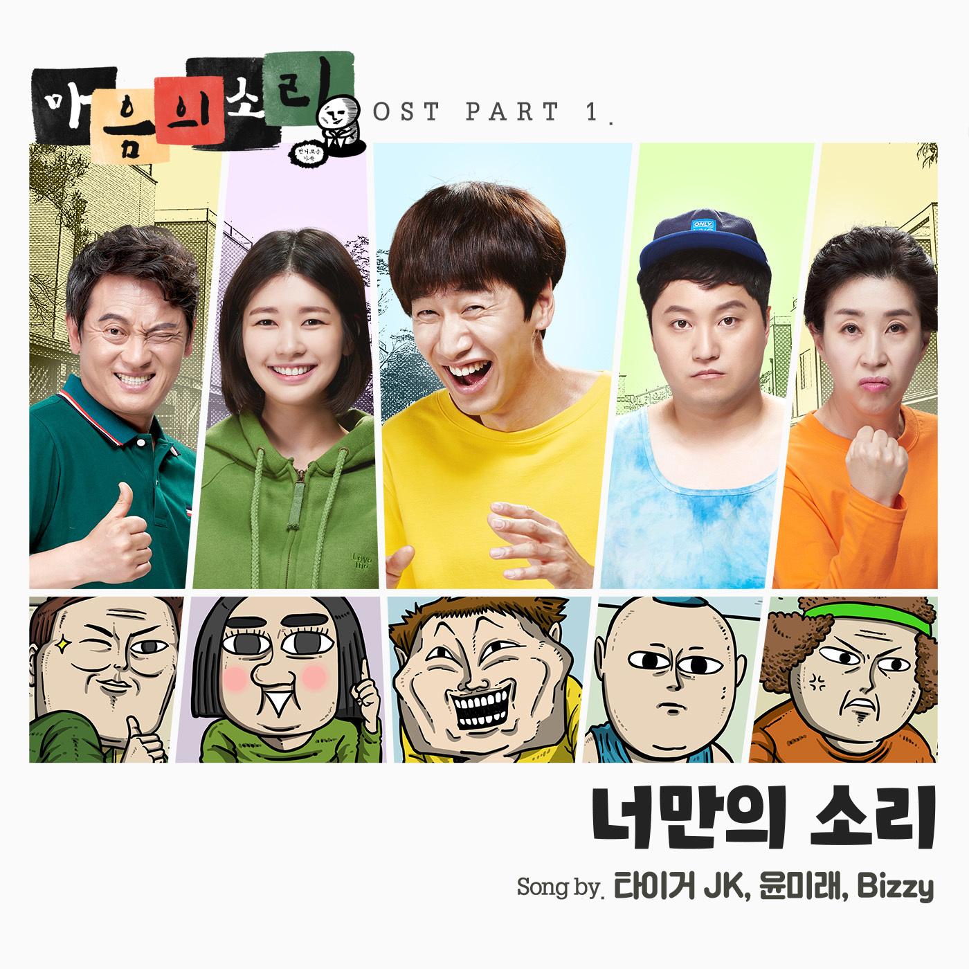 韩剧《心里的声音》第二季今天开播,主演阵容大换血,男主太帅惹争议!插图