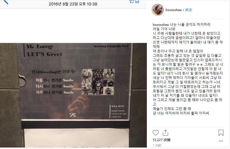 T.O.P 睽违1年6个月回归 Instagram,前女友韩瑞希爆大麻案还有内幕!插图5