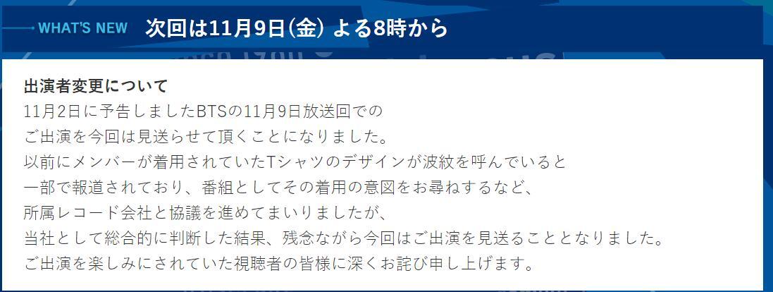 T恤事件延烧!成员被质疑仇日,防弹少年团赴日本录节目当天被退通告插图5