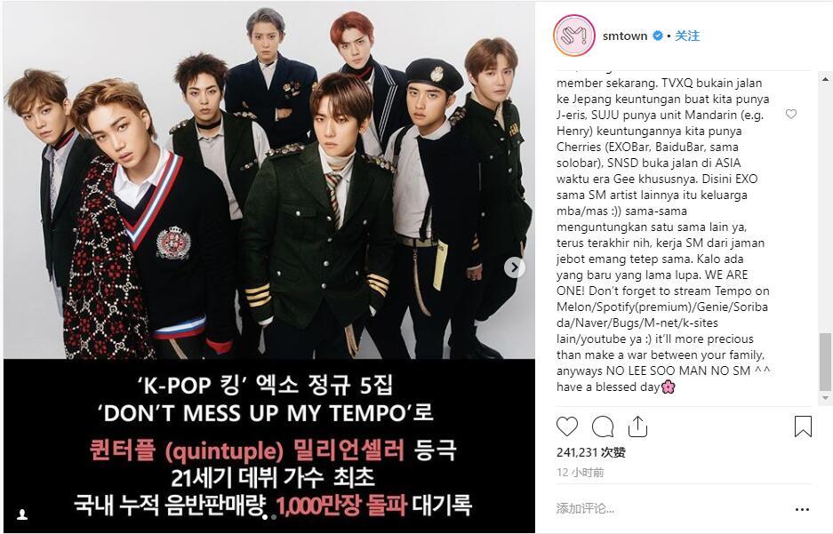 韩国乐坛销量王!EXO专辑销量累积破千万,SUHO对此成绩的看法获大赞!插图3