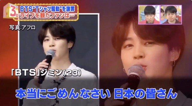 日本电视台报道防弹JIMIN对T恤事件道歉,韩国网友:假新闻插图2