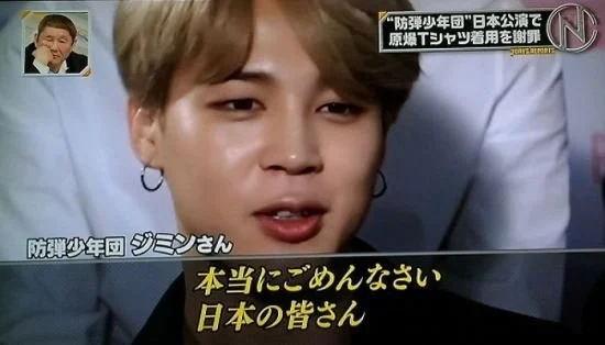 日本电视台报道防弹JIMIN对T恤事件道歉,韩国网友:假新闻插图3