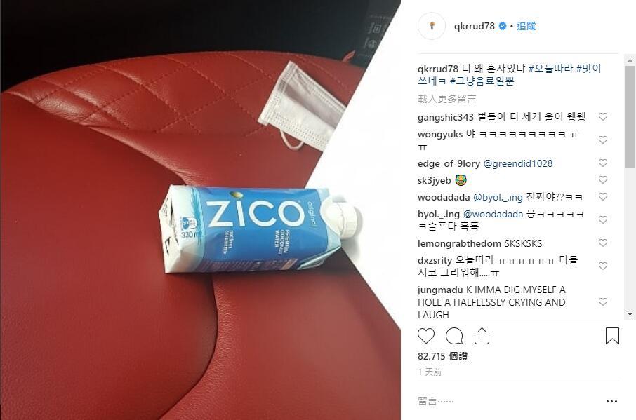 Block B成员回应队长退团单飞,IG幽默发文让粉丝哭笑不得!插图5