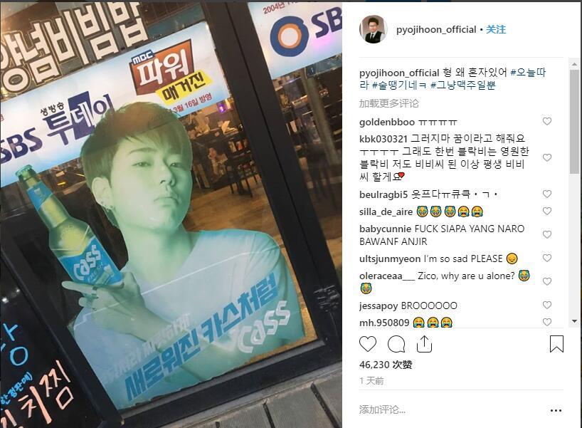 Block B成员回应队长退团单飞,IG幽默发文让粉丝哭笑不得!插图4