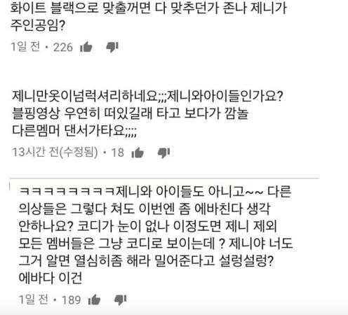 Lisa衣服竟然出现在Jennie新歌MV舞者身上,粉丝愤怒:YG太偏心!插图6