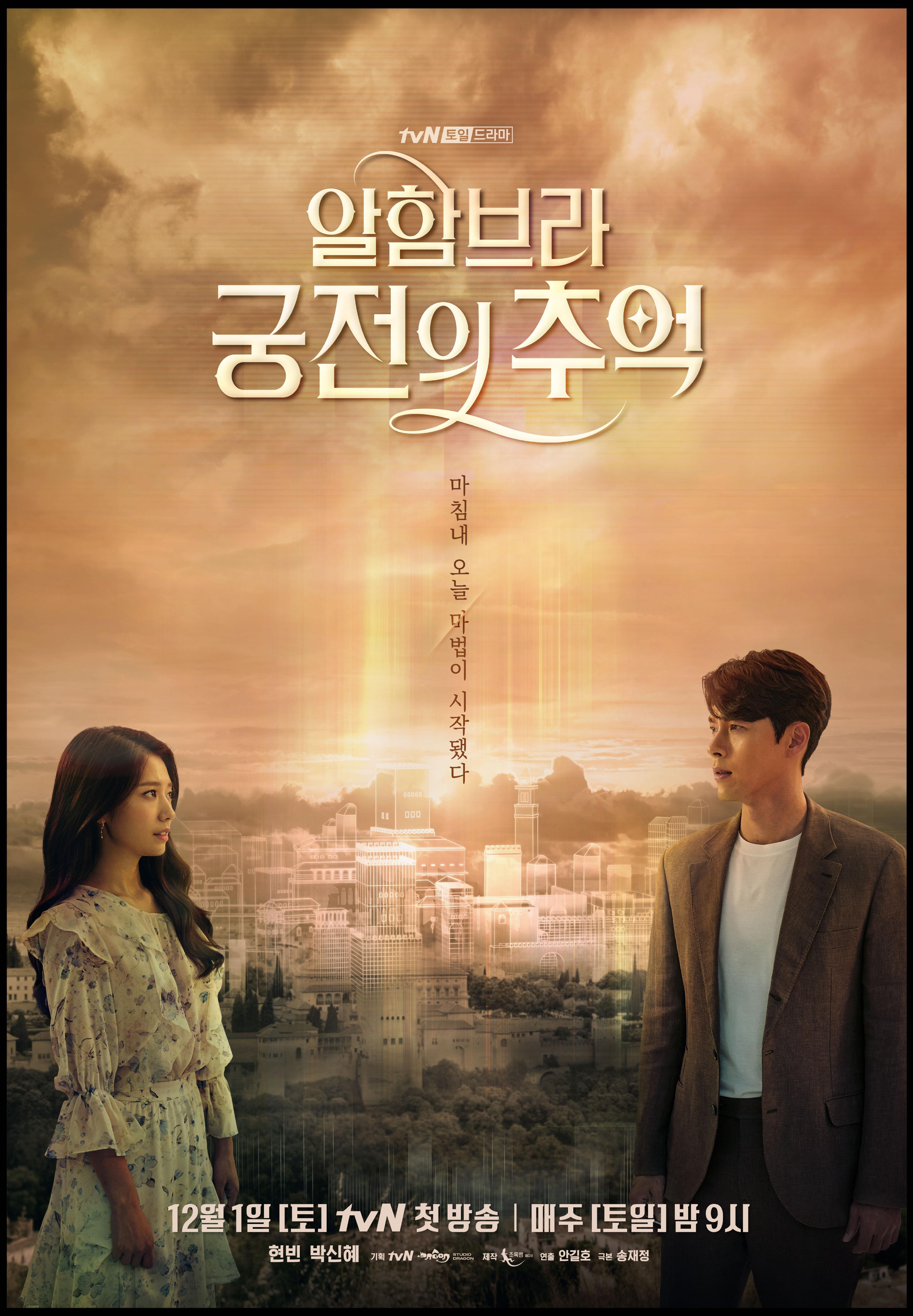 韩国男神玄彬新剧《阿尔罕布拉宫的回忆》开播收视飘红,一起来看看他的经典韩剧啊!