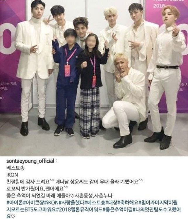 韩国女星带儿子侄女追星被批耍特权,发文解释更被网友晒证据打脸插图1