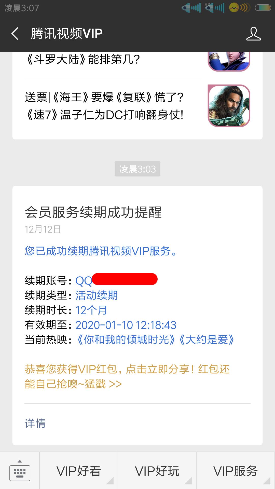 【券后99+送20Q币】腾讯视频VIP会员12个月年卡,相当于79元一年,小编亲测充值成功!插图2