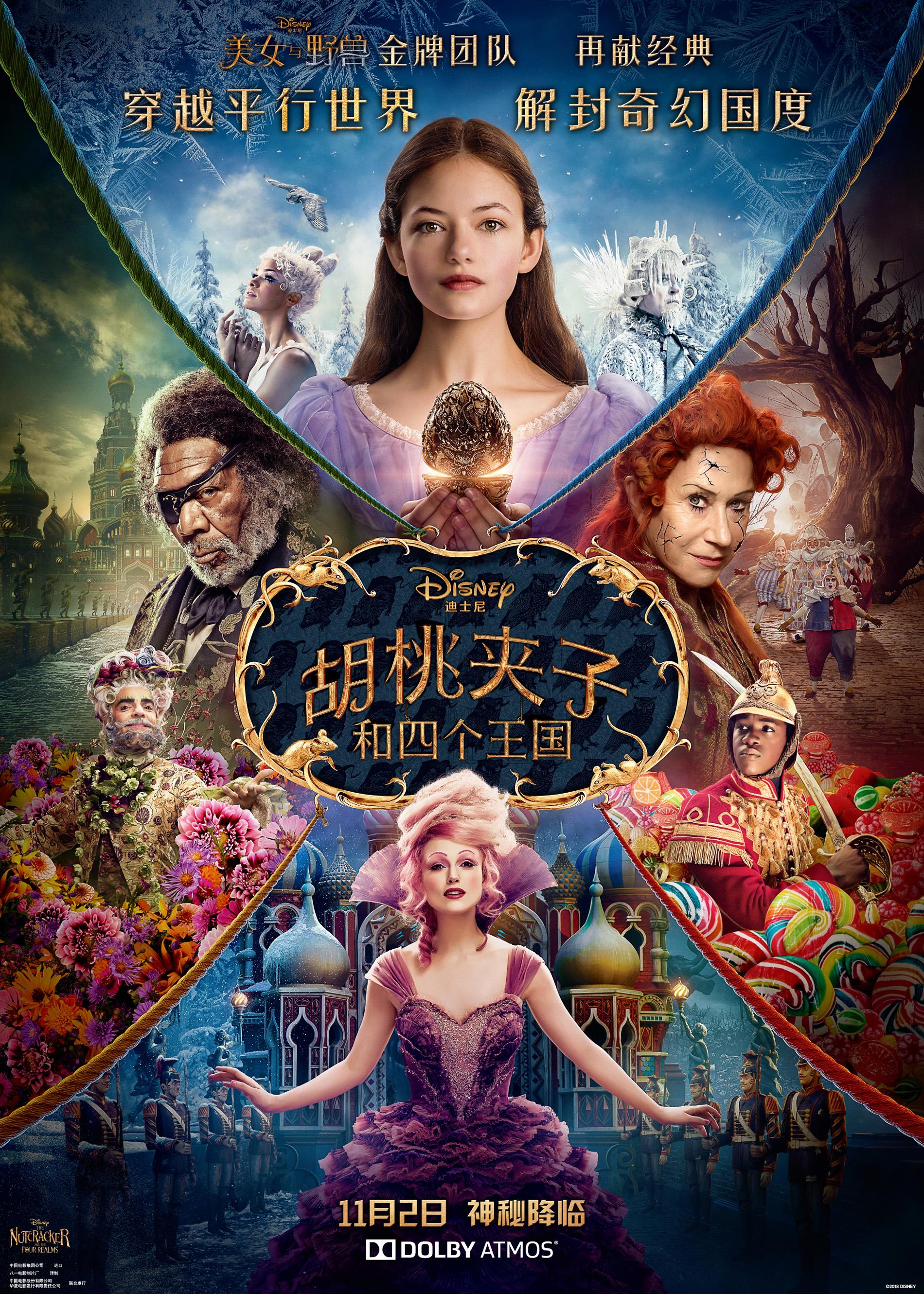2018年全球电影票房前3名都被迪士尼包了,全球大卖超70亿美元!插图4