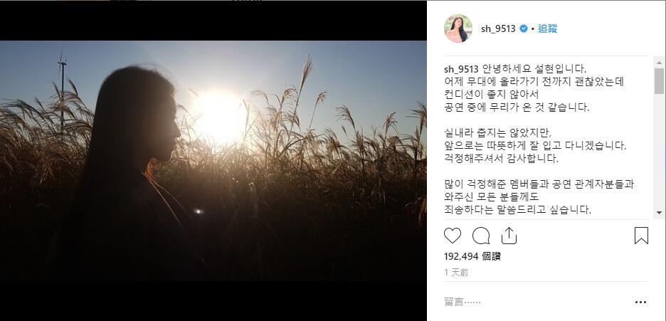 FNC改口称雪炫是因为感冒身体不适,雪炫:很抱歉让大家担心了!插图8