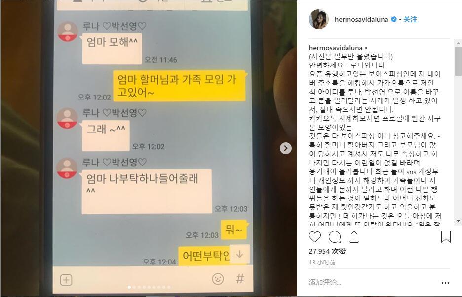 被骗超千万韩元!f(x)主唱Luna公开诈骗短信记录,骗子冒充自己向妈妈多次借钱!插图2