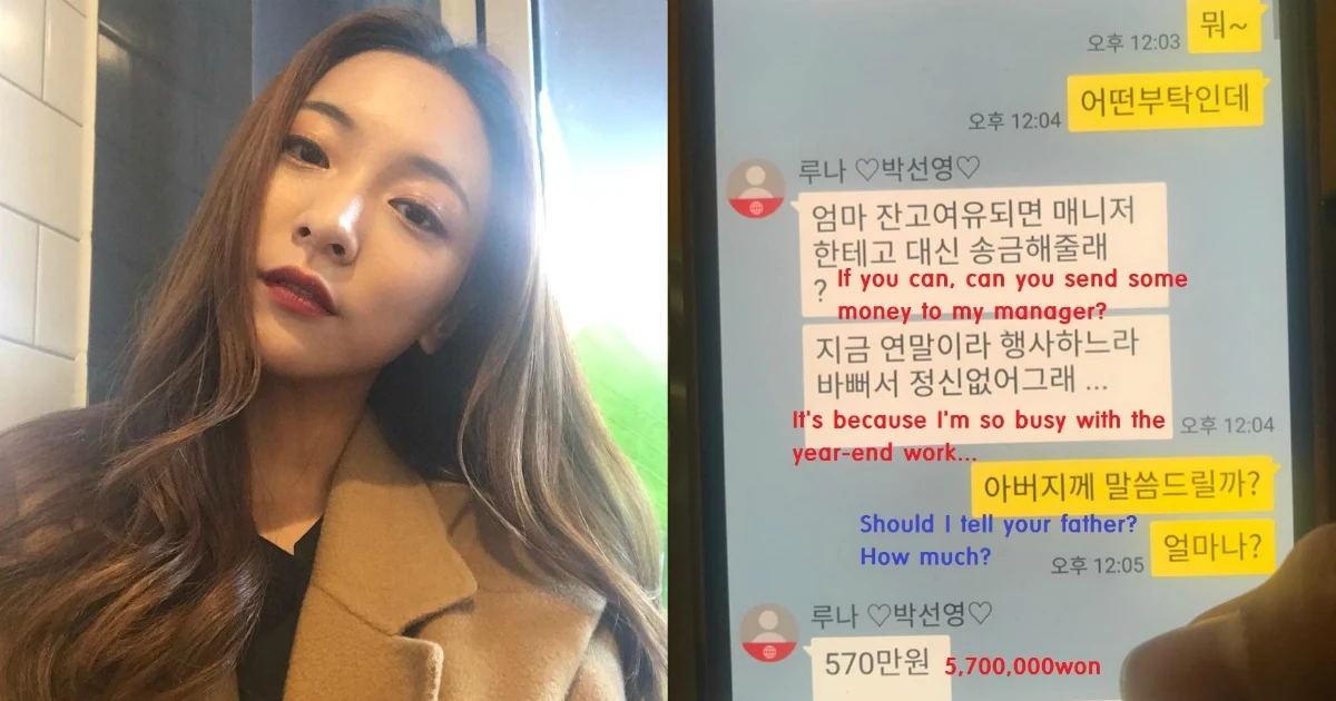 被骗超千万韩元!f(x)主唱Luna公开诈骗短信记录,骗子冒充自己向妈妈多次借钱!插图