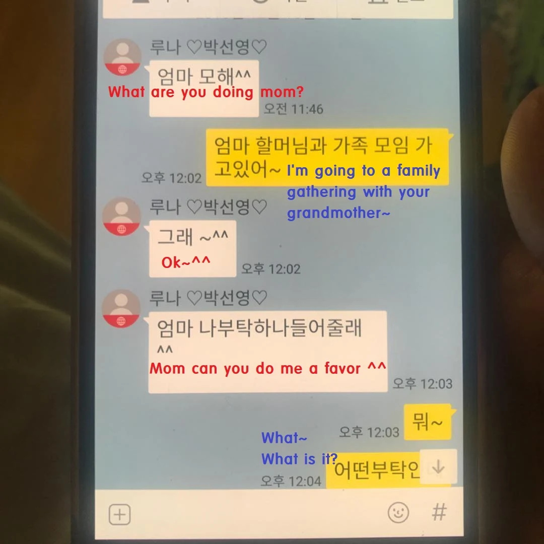 被骗超千万韩元!f(x)主唱Luna公开诈骗短信记录,骗子冒充自己向妈妈多次借钱!插图3