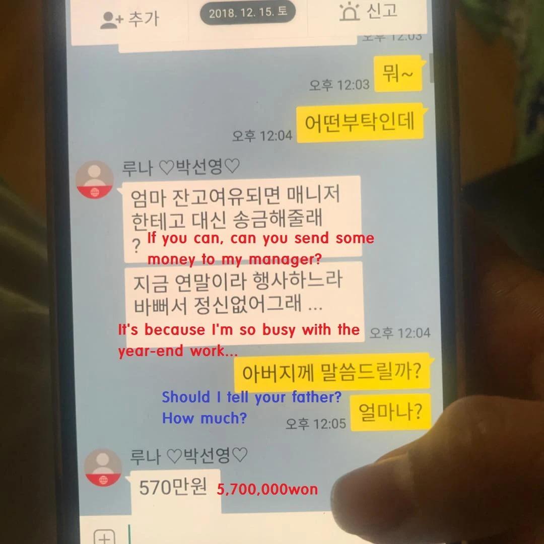 被骗超千万韩元!f(x)主唱Luna公开诈骗短信记录,骗子冒充自己向妈妈多次借钱!插图4