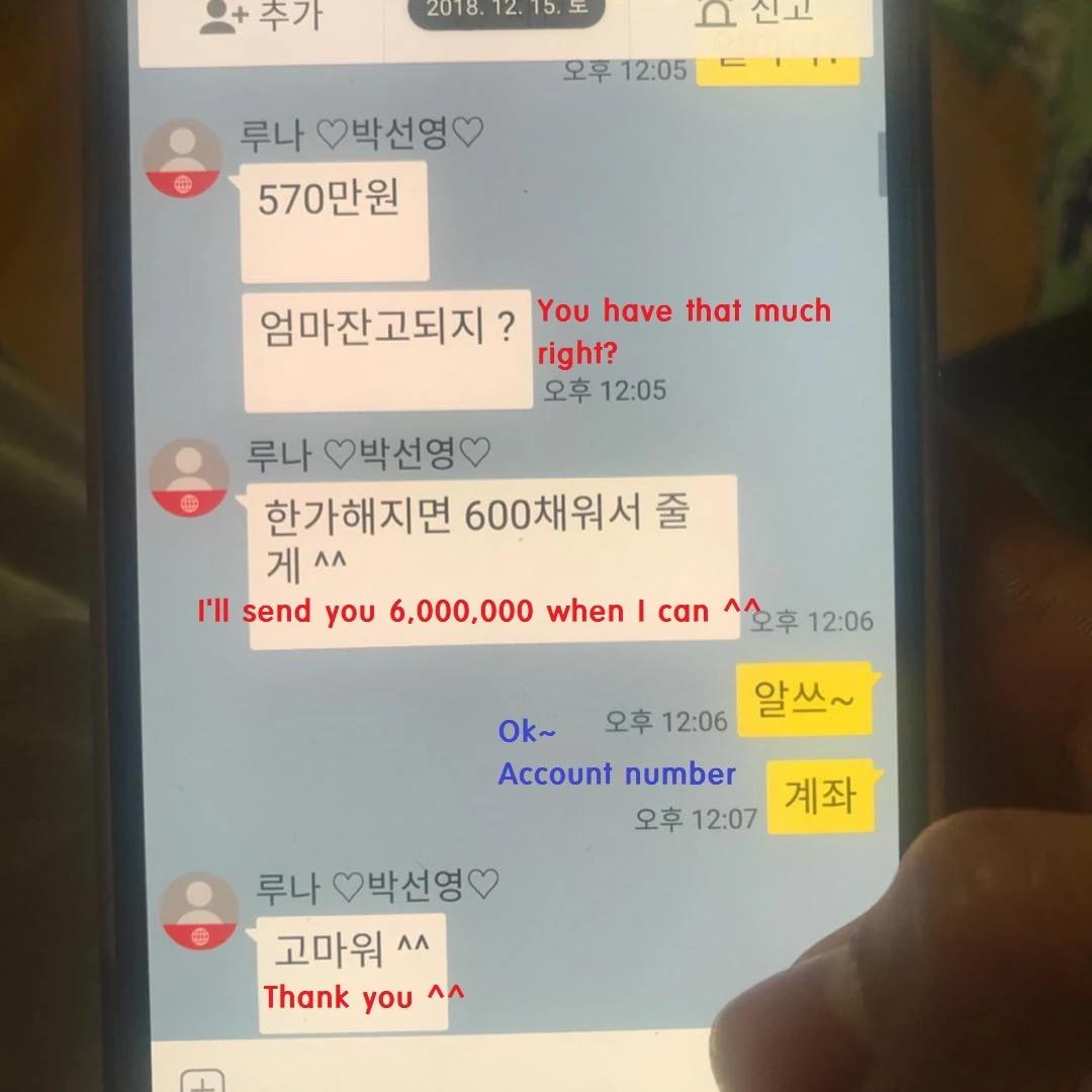 被骗超千万韩元!f(x)主唱Luna公开诈骗短信记录,骗子冒充自己向妈妈多次借钱!插图5