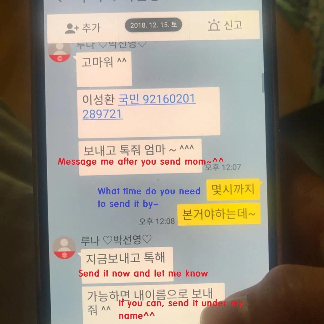 被骗超千万韩元!f(x)主唱Luna公开诈骗短信记录,骗子冒充自己向妈妈多次借钱!插图6