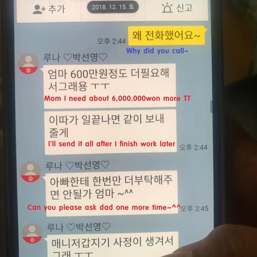 被骗超千万韩元!f(x)主唱Luna公开诈骗短信记录,骗子冒充自己向妈妈多次借钱!插图7