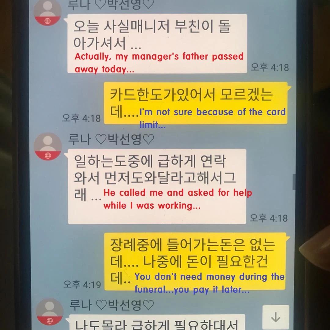 被骗超千万韩元!f(x)主唱Luna公开诈骗短信记录,骗子冒充自己向妈妈多次借钱!插图10