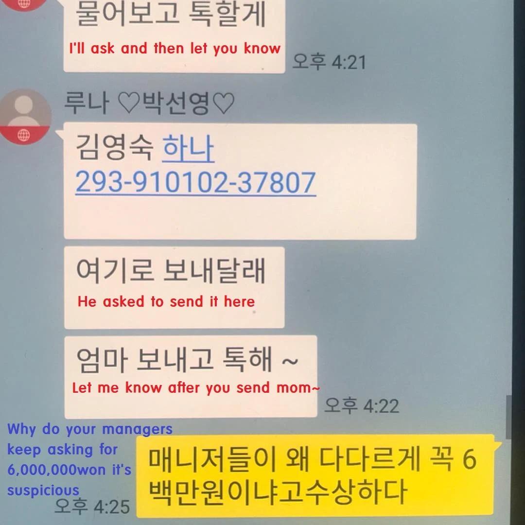 被骗超千万韩元!f(x)主唱Luna公开诈骗短信记录,骗子冒充自己向妈妈多次借钱!插图11
