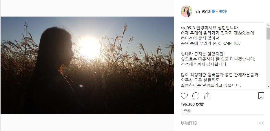 AOA雪炫发文为演出晕倒事件道歉,FTIsland李洪基留言引发争议!插图2