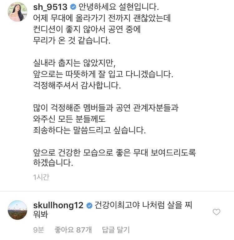 AOA雪炫发文为演出晕倒事件道歉,FTIsland李洪基留言引发争议!插图3